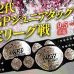 新日本プロレス・試合結果・2020.9.6・ニュージャパンロード2020・幕張・2日目【オープニングVTR】