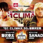 新日本プロレス・試合結果・2020.10.18・G1クライマックス30・最終日・決勝戦・両国・PART2【煽りVTR】