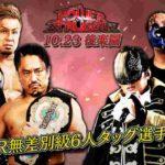 新日本プロレス・試合結果・2020.10.23・ロードトゥパワーストラグル2020・後楽園・初日【オープニングVTR】