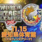新日本プロレス・試合結果・2020.11.15・BOSJ27&WTL2020・初戦・愛知【オープニングVTR】