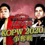 矢野通がKOPW2020争奪戦で「ノー・コーナーマット・ルール」を提案!【新日本プロレス・2020.11.2・PART2】
