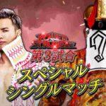 新日本プロレス・試合結果・2020.11.7・パワーストラグル2020・大阪・PART1【オープニングVTR】