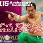 田口がデスペを挑発「負けたまんまでいいですか?」、ファレ「ボコボコにする」【新日本プロレス・2020.11.15・PART2】