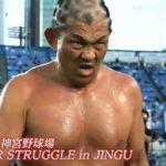 鈴木みのるがWK15参戦要求「東京ドーム、俺なしじゃないだろうな、いい返事待ってるよ」【新日本プロレス・2020.12.20】