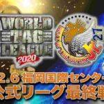 新日本プロレス・試合結果・2020.12.6・BOSJ27&WTL2020・リーグ最終戦・福岡・PART1【オープニングVTR】