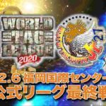 新日本プロレス・試合結果・2020.12.11・BOSJ27&WTL2020優勝決定戦・日本武道館・PART1【オープニングVTR】