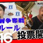 矢野通がKOPW2020争奪戦で「ラストコーナーパッドマッチ」を提案!【新日本プロレス・2020.12.15】